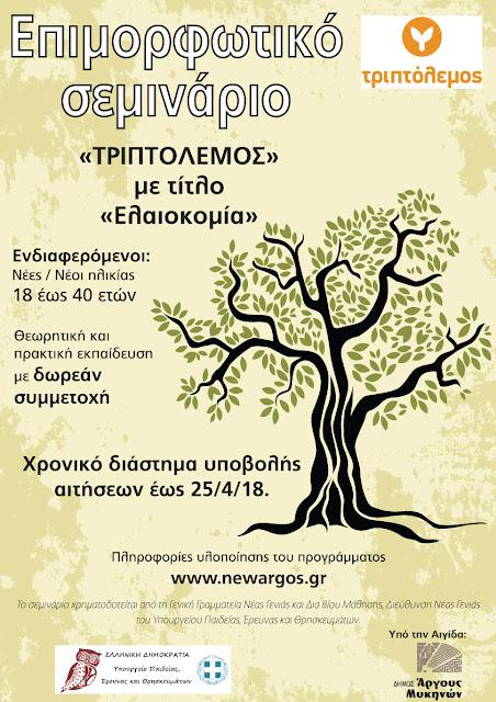 Πρόσκληση Συμμετοχής στο πρόγραμμα «Τριπτόλεμος» με τίτλο «Ελαιοκομία»