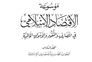 الجوانب المحاسبية- للمصارف الاسلامية