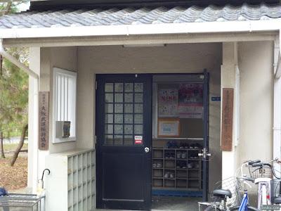修道館事務所