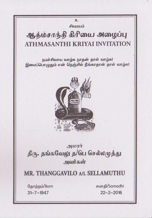 Athmasaanthi Prayer for Mr. Thanggavilo Sellamuthu