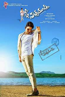 S/O. Satyamurthy (2015) Telugu Movie Poster