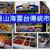 釜山之旅  - 海雲台傳統市場