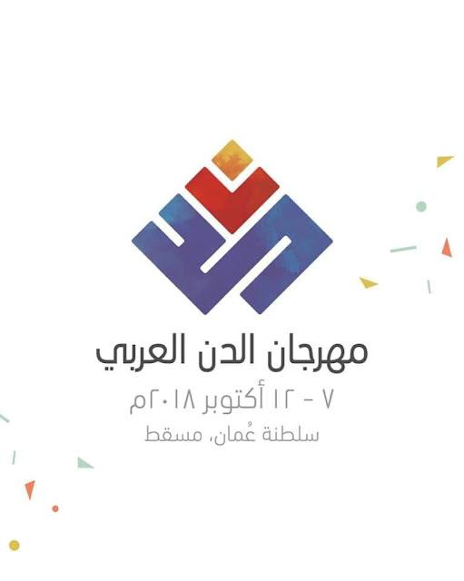منى واصف وأسعد فضة ومصطفى الخاني يكرمون في مهرجان الدن العربي