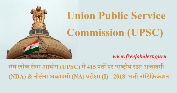 12th, Force, Force Recruitment, Hot Jobs, Latest Jobs, NA, National Defence Academy, Naval Academy, NDA, Union Public Service Commission, UPSC, UPSC Recruitment, upsc logo