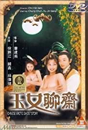 Chinese Erotic Ghost Story 1998 Watch Online