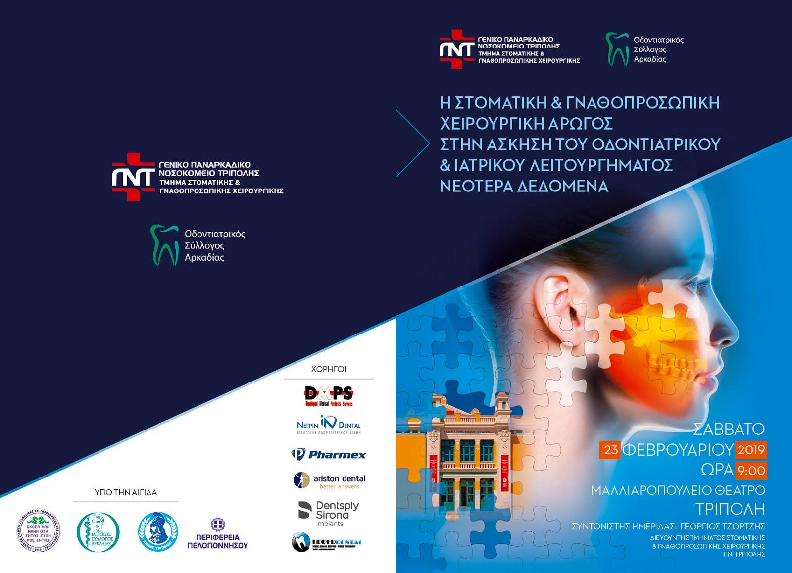Διοργάνωση ημερίδας από το Τμήμα Στοματικής και Γναθοπροσωπικής Χειρουργικής του ΓΝ Τρίπολης