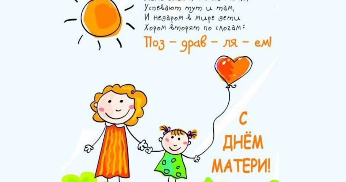 Пожелания на день матери от детей короткие