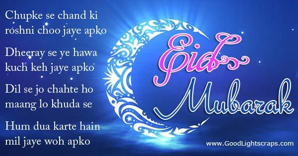 Best Eid Mubarak Greeting Cards