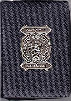 Judul : MUSHAF AL-KAMIL Al-Qur'an Terjemah Dilengkapi Tema Penjelas Kandungan Ayat (Cover RESLETING)