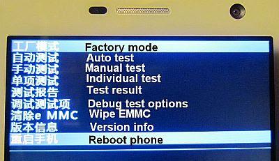Arti Terjemahan Menu Recovery Android Bahasa China