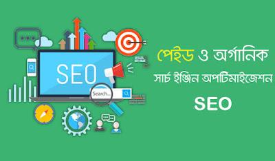 paid seo google,organic seo tutorial,organic seo bangla tutorial,seo bangla tutorial pdf free download,seo bangla tutorial pdf,পেইড ও অর্গানিক সার্চ ইঞ্জিন অপটিমাইজেশন,seo bangla tutorial,seo bangla tutorial 2019