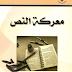 مـعـركـة الـنـص  تأليف فهد بن صالح العجلان