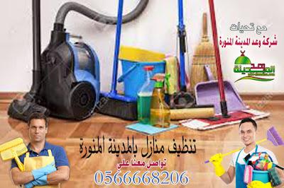 شركة وعد المدينة المنورة تنظيف منازل في المدينة المنورة 0566668206
