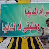 """البرلمان المصري: """"العساكر ممارسة خبيثة للإساءة إلى جيشنا الباسل"""""""