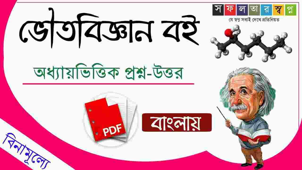 Best Physics Bengali Book PDF-ভৌতবিজ্ঞান প্রশ্ন-উত্তর বই
