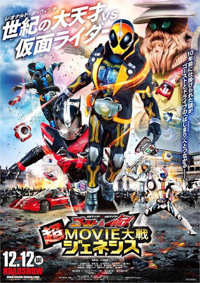 Film Kamen Rider Ghost & Drive: Super Movie Wars Genesis (2015) Bluray
