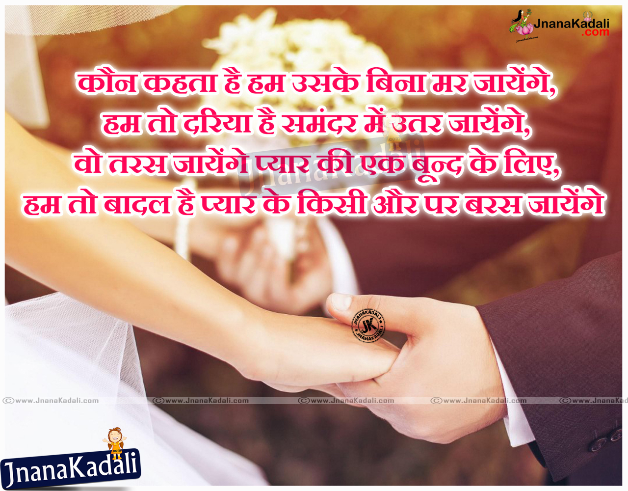 hindi love value quotes and sad love sayings images