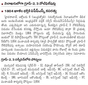 APPSC Group II Notification 2016 Apply Online for psc.ap.gov.in