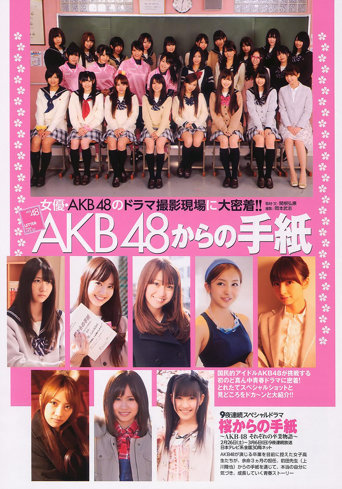 AKB48 - AKB48 - JapaneseClass....