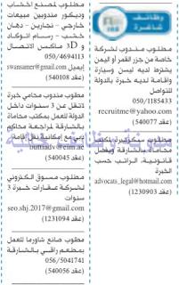 وظائف الصحف الاماراتية الاربعاء 28-06-2017