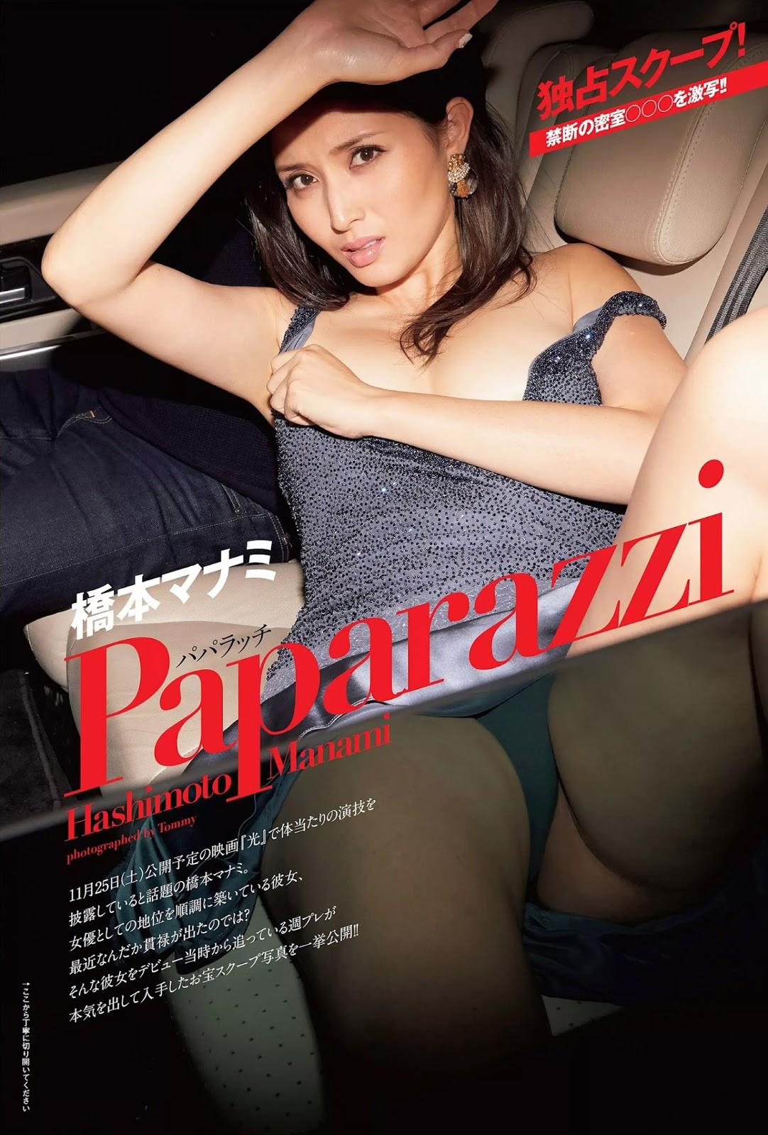 Manami Hashimoto 橋本マナミ, Weekly Playboy 2017 No.47 (週刊プレイボーイ 2017年47号