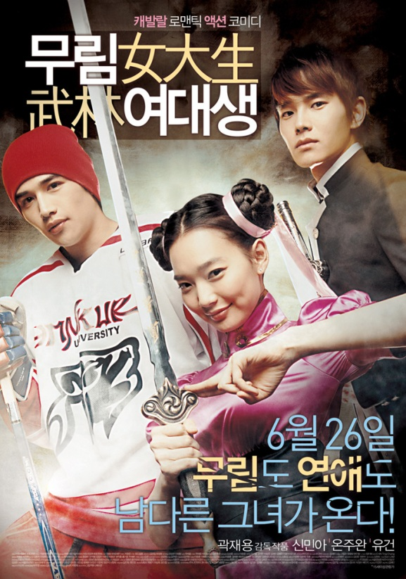 Sinopsis My Mighty Princess (2008) - Film Korea