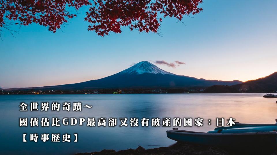 日本,GDP,年功序列制,終生雇用制,年金,財政部,希臘破產,厚勞省,