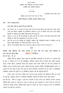 more-leave-in-national-calendar-news-in-hindi