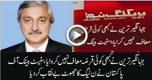 PTI, jahangeer khan tareen, Business, State bank of pakistan, talk shows,