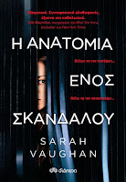 https://www.culture21century.gr/2018/09/h-anatomia-enos-skandaloy-ths-sarah-vaughan-book-review.html