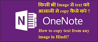 How to copy text from any image in Hindi