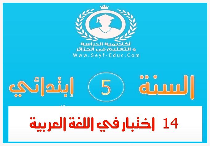 14 اختبار في اللغة العربية للسنة خامسة 5 إبتدائي