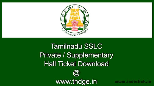 Tamilnadu SSLC Supplementary Exam Hall Ticket Sep/Oct 2015 Online