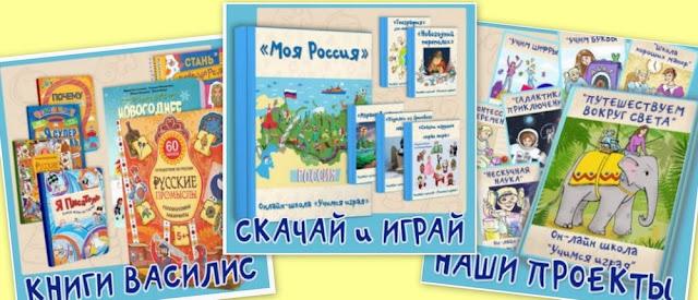 "материалы онлайн школы ""Учимся играя"""