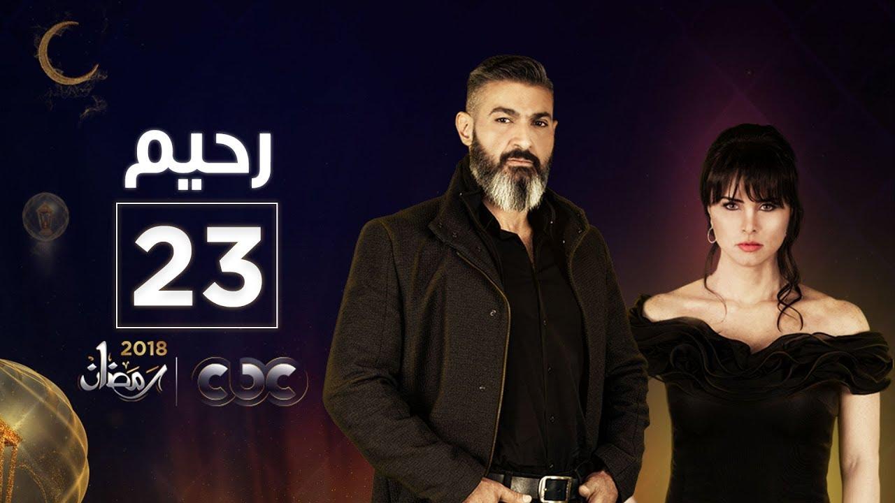 """الحلقة 23 من مسلسل """"رحيم"""""""