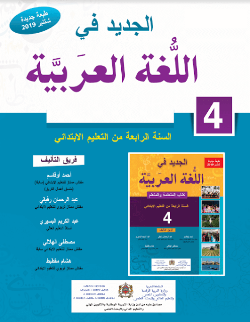 جذاذات الجديد في اللغة العربية للمستوى الرابع وفق المنهاج المنقح الجديد