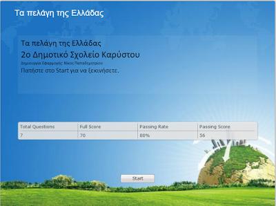 http://2dim-karyst.eyv.sch.gr/geografia/pelagi-elladas.html