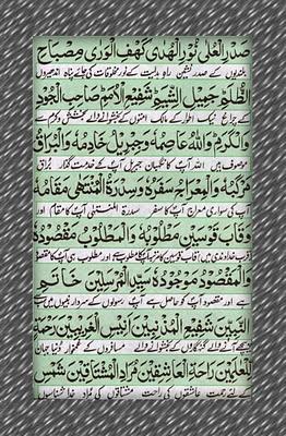 Darood Taj with meaning aur is ki fazeelat