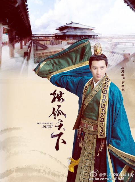 Ying Hao Ming Legend of Dugu