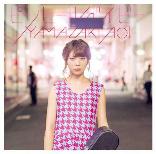 [Album] 山崎あおい – ピンヒールベイビー (2015.09.16/MP3/RAR)