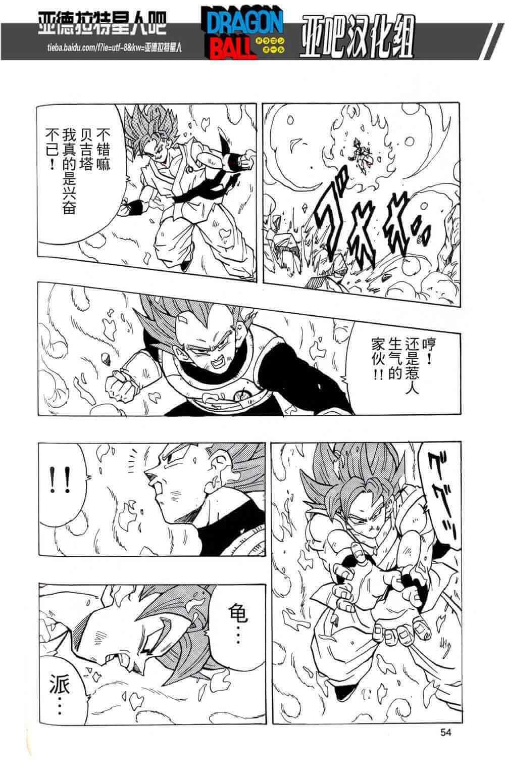 龍珠AF: 17話 - 第55页