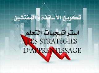 استراتيجيات التعلم Stratégies d'apprentissage formation-professeur