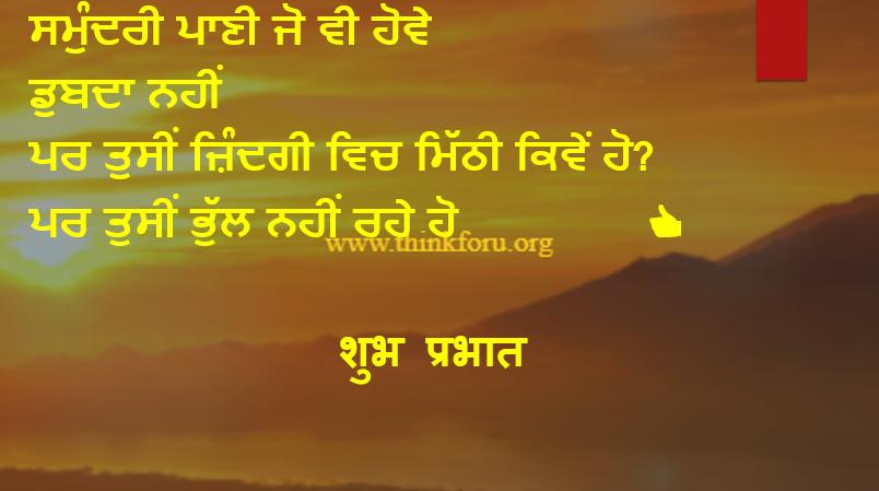 Good Morning Punjabi Message