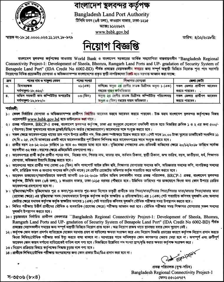 Bangladesh Land Port Authority Job Circular 2018