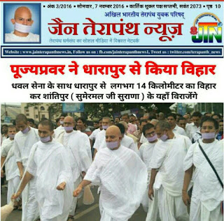 JAIN TERAPANTH NEWS BULLETIN 03/2016