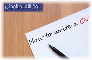 كيفية كتابة السيرة الذاتية pdf جاهزة للتعبئة وعمل cv جاهز