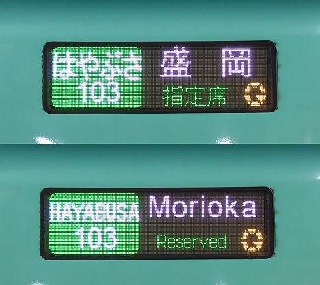 東北新幹線 はやぶさ103号 盛岡行き E5系