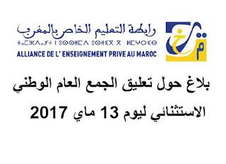 التعليم الخاص بالمغرب