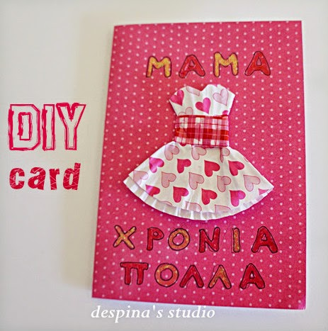 DIY easy Mother's day card