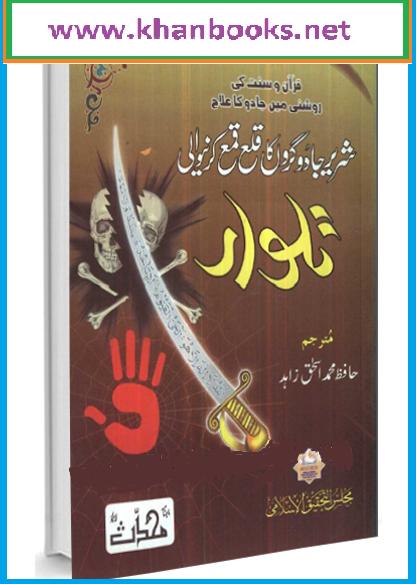 Jadu-Ka-Ilaj Quran-w-Sunnat-Ki-Roshni-Me  kala qama karnay wala talwar By Hafiz Muhammad Ishaq Zahid  urdu book pdf
